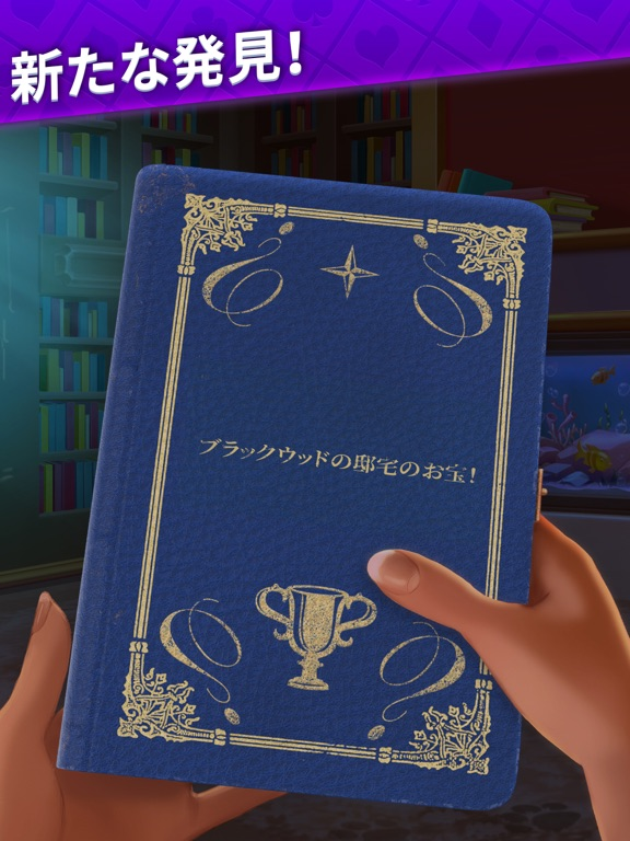 ソリティアストーリー: Ava's Manorのおすすめ画像9