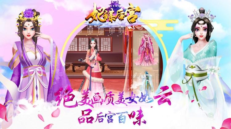 女生游戏 - 妃谋后宫·宫斗换装古代手游 screenshot-4