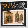 アハ体験 - 人気脳トレゲーム - iPadアプリ