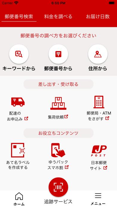 日本郵便のおすすめ画像1