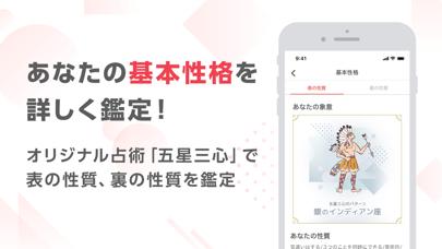 ゲッターズ飯田の占い ScreenShot6