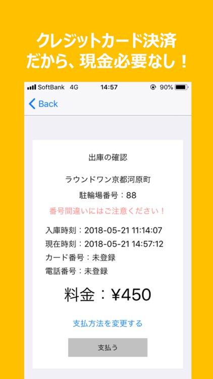 パーキングアプリ