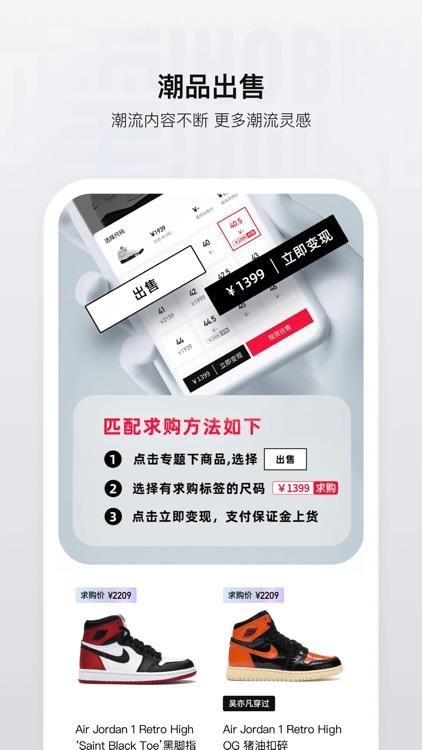 嚯-腾讯旗下年轻人的潮流文化社区 screenshot-3