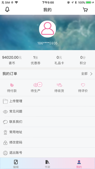 作書小助手 screenshot four