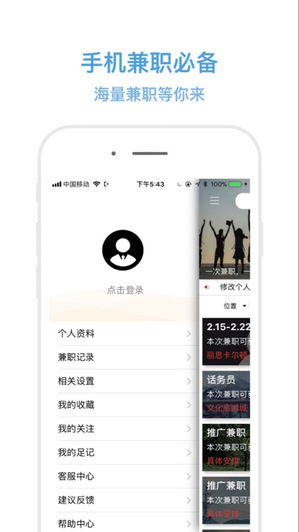 花生赚钱日记 - 兼职做任务 screenshot-3