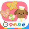 わたしのクッキー(親子で楽しくクッキングおままごと) - iPhoneアプリ