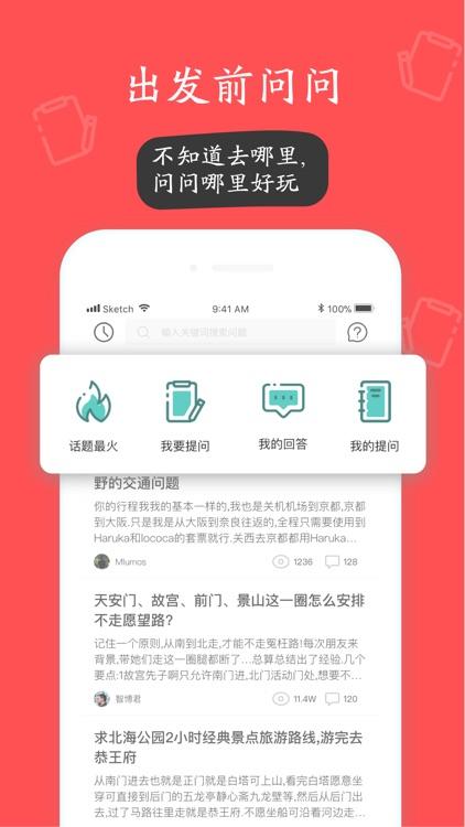 快票出行 screenshot-5