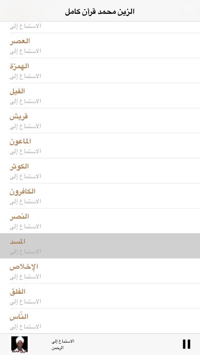 شيخ الزين محمد احمد-  القرانلقطة شاشة5