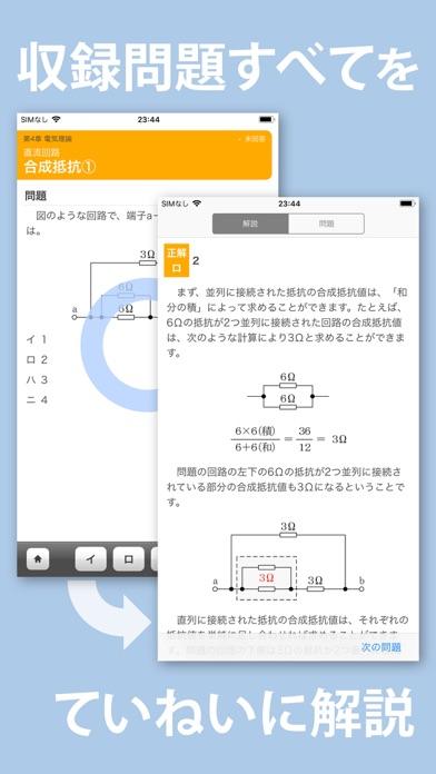 全問解説付 第2種電気工事士 筆記 一問一答問題集のおすすめ画像2
