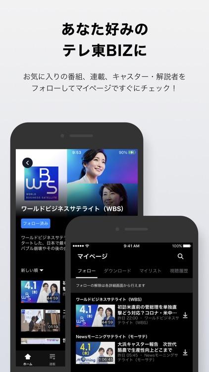 テレ東BIZ(テレビ東京ビジネスオンデマンド) screenshot-5