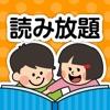 絵本が読み放題!知育アプリPIBO - iPhoneアプリ