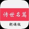 経典の唐詩の宋詞は鑑賞します。朗読します。 - iPadアプリ