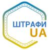 Штрафы UA
