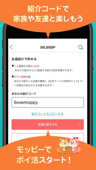 モッピー公式  -ポイント貯まる!ポイ活アプリのおすすめ画像7