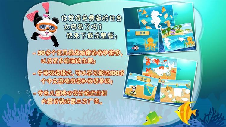 乐乐的神秘岛拼图精简版 screenshot-4