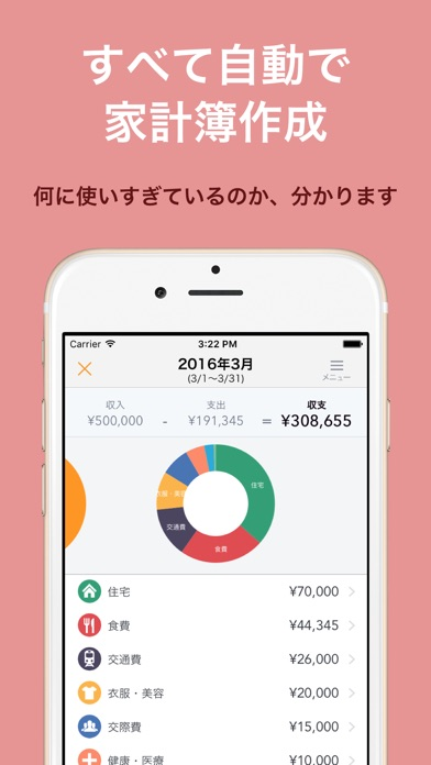 マネーフォワード for 静岡銀行スクリーンショット2