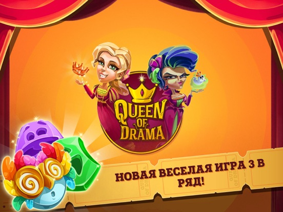 Королева Драмы на iPad