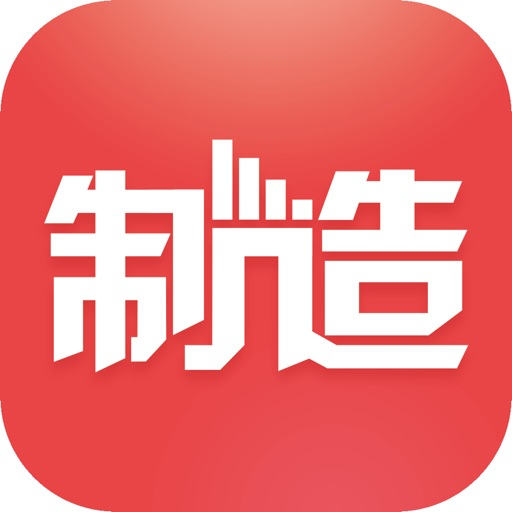 Download 制造在线 free for iPhone, iPod and iPad