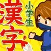 小学生手書き漢字ドリル1026 - iPhoneアプリ