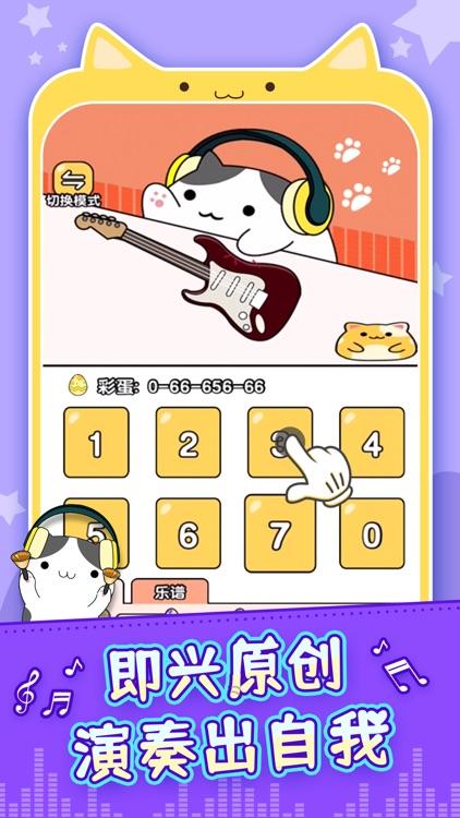 节奏猫咪-超萌系音乐游戏 screenshot-3