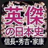 信長・秀吉・家康編(英傑の日本史)