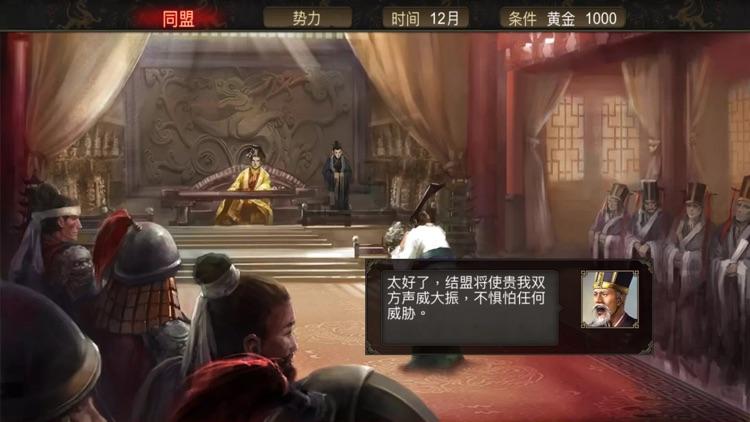 群雄时代 - 单机玩法的SLG游戏 screenshot-9