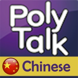 폴리톡 중국어