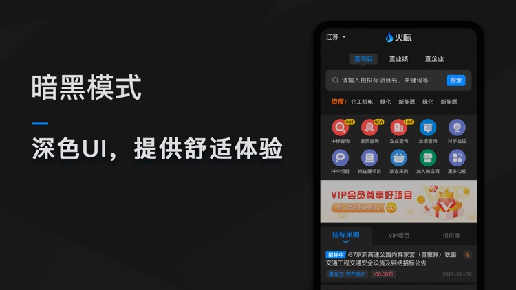 火标招标网——全国招投标政府采购信息查询平台 screenshot-6