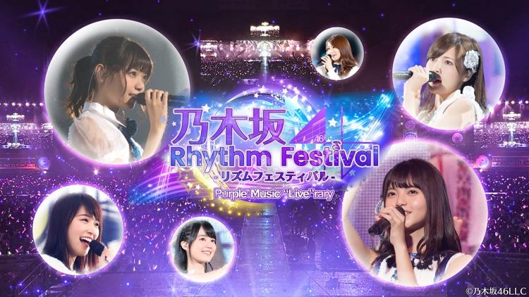 乃木坂46リズムフェスティバル screenshot-0