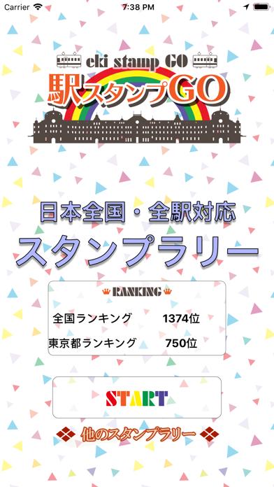 点击获取駅スタンプラリー, 全国・全駅を制覇しよう!