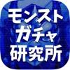 モンストガチャ研究所公式アプリ