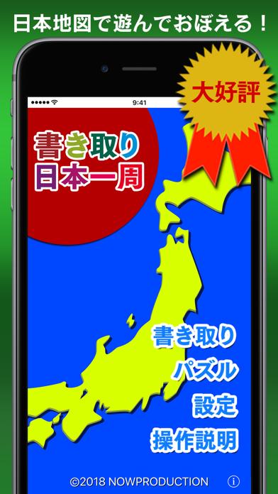 書き取り日本一周【広告付き】 ScreenShot0