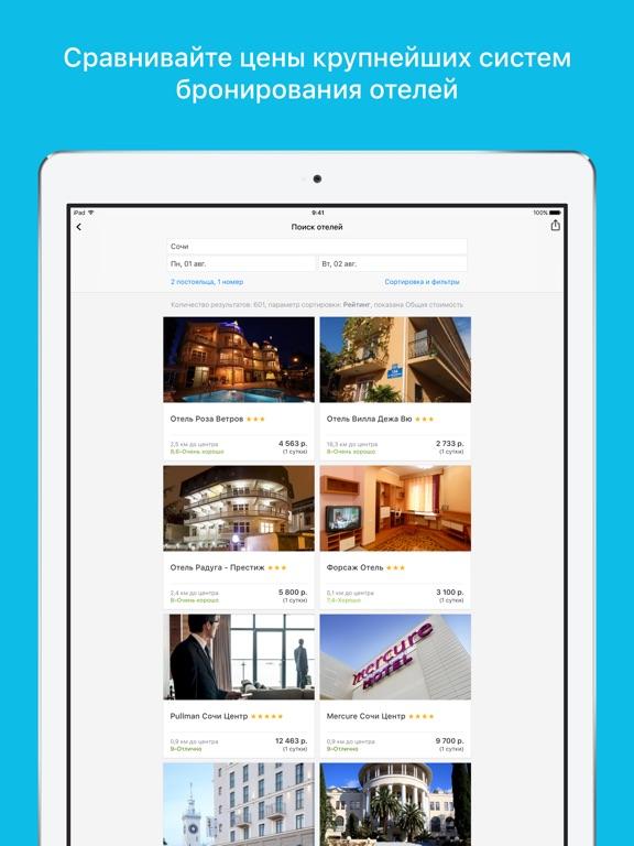 Skyscanner: авиабилеты и отели Скриншоты9