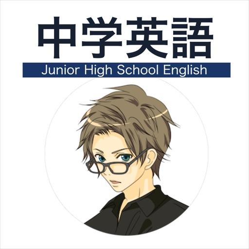 中学英語学習アプリ 中学英語マスター