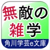つい他人に自慢したくなる 無敵の雑学 - iPhoneアプリ
