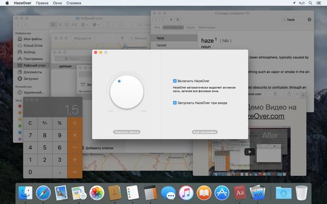 HazeOver • Меньше отвлекайся Screenshot