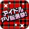 アイドルPV総選挙!