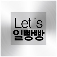 Codes for Let's 일빵빵 Hack
