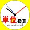 時間単位換算アプリ