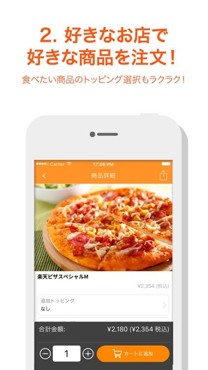 楽天ぐるなびデリバリー 出前・宅配注文アプリ screenshot-3