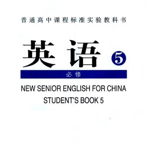 高中英语必修5大全(人教版)
