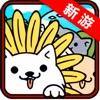 萌犬找茬:中文休闲版