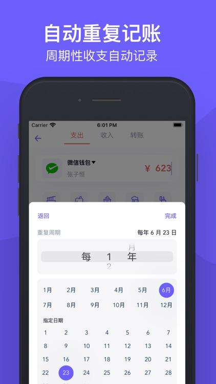 图图记账-简洁优雅的记账工具 screenshot-8