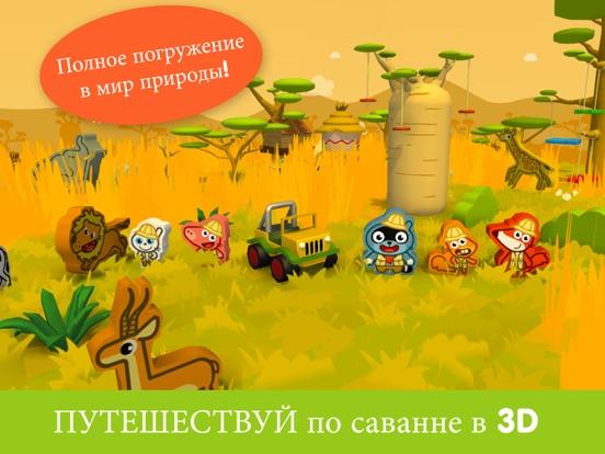 Игра Pango Build Safari