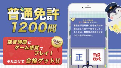 ㊫普通免許1200問 - 運転免許の学科試験問題集アプリ ScreenShot0