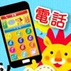 はじめての電話 - 数字、アルファベット、ドレミをおけいこ! - iPhoneアプリ