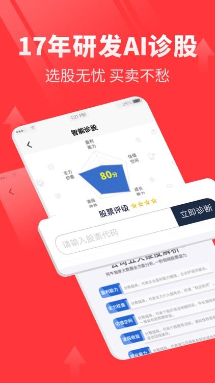 点掌财经-股票炒股必备神器 screenshot-3