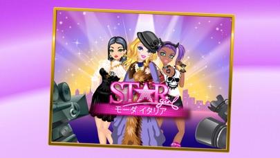 Star Girl: モーダ イタリア!のスクリーンショット1