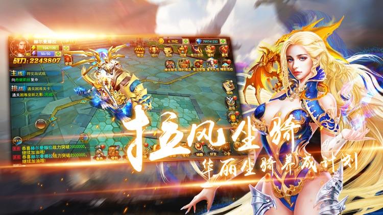魔神战纪-经典RPG私服动作手游 screenshot-3