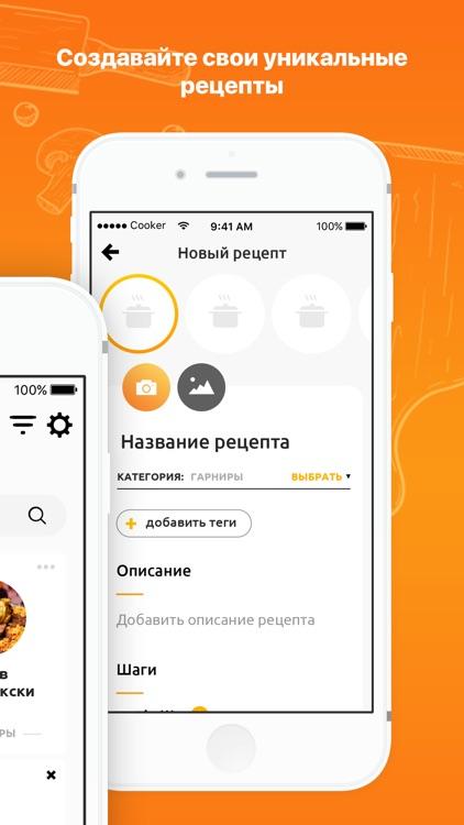 Рецепты - Cooker screenshot-3